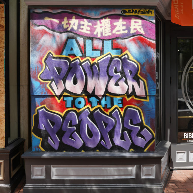 Gallery Place Murals 12: All Power to the People, by Shani Shih
